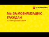 Леонид Якубович: за гражданскую позицию