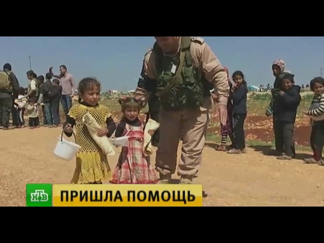 ntv.ru/novosti/1802722/  Долгожданная помощь пришла в сирийский город Африн. Там...