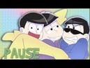 PAUSE   MEME   【Osomatsu-san】
