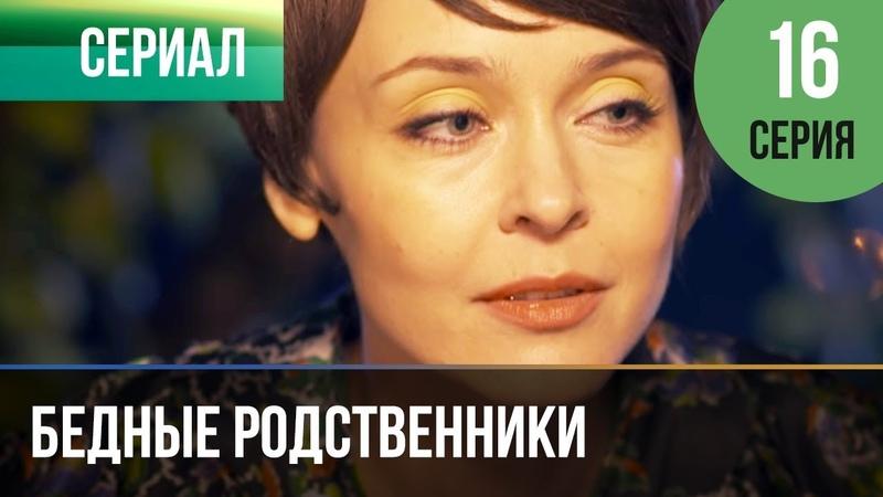 ▶️ Бедные родственники 16 серия Сериал 2012 Мелодрама