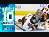 10 лучших сэйвов третьей недели сезона 2018-19 NHL