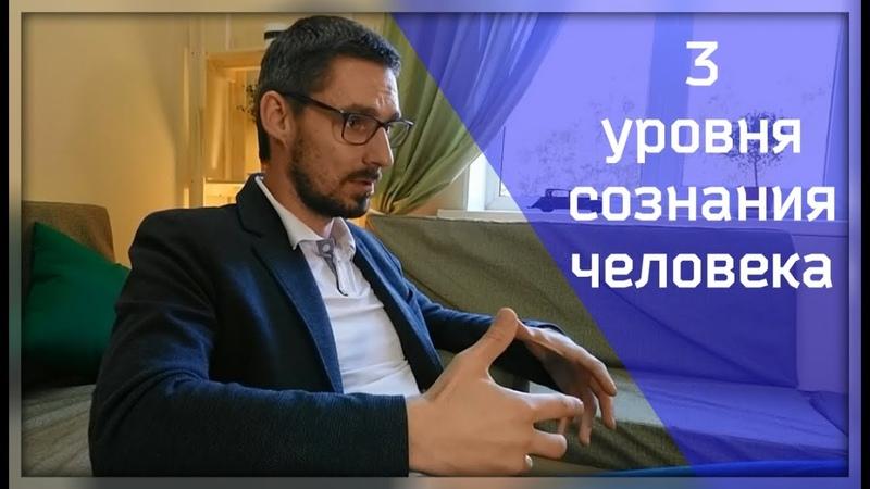 Дмитрий Шпилевой. 3 уровня сознания человека.