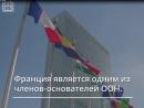 Организация Объединенных Наций: 🇫🇷Франция привержена делу конструктивного cотрудничества в рамках многостороннего подхода.