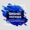 БИЗНЕС МОГИЛЁВ | Клуб предпринимателей [БМ]