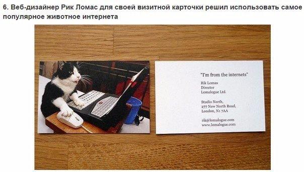 Почему у людей, сделавших эти визитки, не будет отбоя от посетителей У визитки две главные составляющие: информативность и внешний вид. Сегодня я покажу вам одни из самых интересных примеров