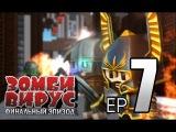 Зомби-Вирус: Эпизод 7 (Копия)
