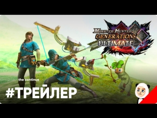 Трейлер коллаборации Monster Hunter Generations Ultimate x The Legend of Zelda