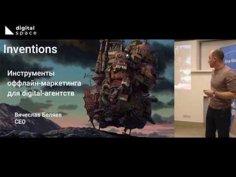 Вячеслав Беляев — Инструменты оффлайн-маркетинга для digital-агентств