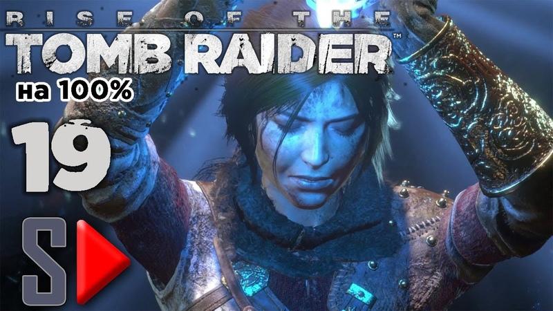 Rise of the Tomb Raider на 100% (Экстремальное выживание) - [19] - Сюжет. Часть 11 (финал)