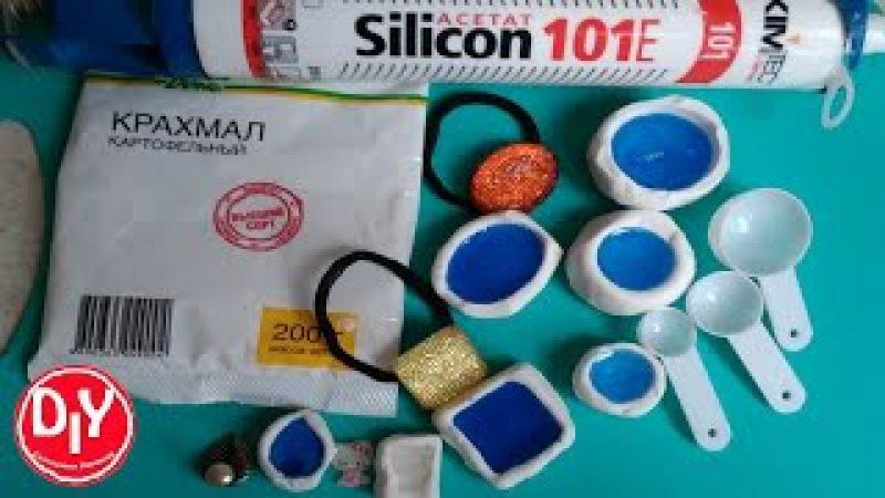 Молды из силикона и крахмала для эпоксидной смолы DIY Мастер класс