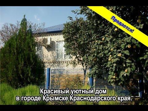 Продам красивый уютный дом в городе Крымске Краснодарского края