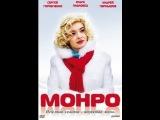 Монро (фильм, 2009) Русская мелодрама «Монро»
