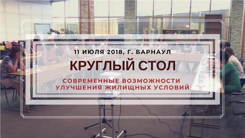 Круглый стол г Барнаул Современные возможности улучшения жилищных условий