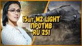 15 ШКОЛЬНИКОВ на M2 Light ПРОТИВ mozol6ka на RU 251 - от Билли WoT