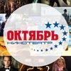 Кинотеатр ОКТЯБРЬ | МинВоды