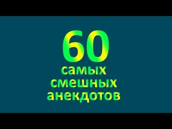 60 самых смешных анекдотов из Одессы про женщин и мужчин