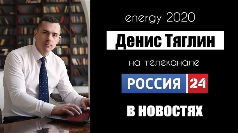 Денис Тяглин на Россия 24 ENERGY 2020 Венчурные инвестиции