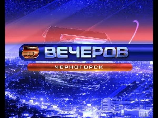 5 ВЕЧЕРОВ от 05 декабря 2018 г.