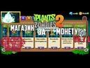 Как ВЗЛОМАТЬ PvZ2 v6 7 1 на МАГАЗИН за 1 монету ПЛАТНЫЕ Растения ПЕРЧАТКИ МЯТА ГЕМЫ и МОНЕТЫ