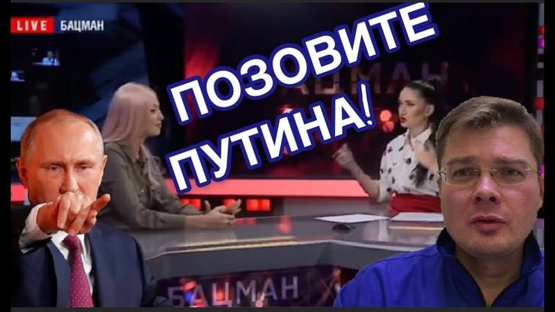 Семченко. Как самка Гордона Путина в Ровно искала