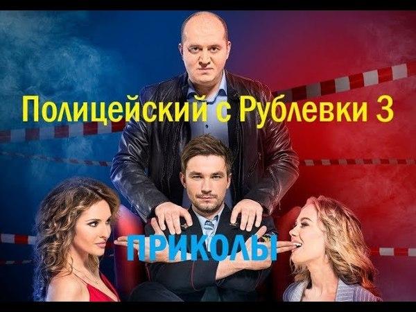 Полицейский с Рублевки 3 Новая нарезка 14 05 2018