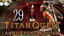 Titan Quest Anniversary Edition Прохождение 29 Аид и его сокровищница