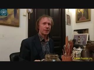 Чайная церемония с Геннадием Гончаровым 15.11.2018 г. Тема: