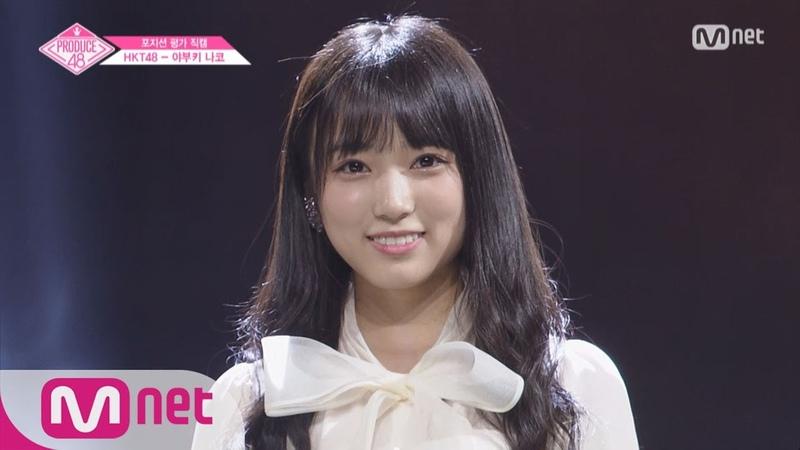 PRODUCE48 [단독/직캠] 일대일아이컨택ㅣ야부키 나코 - 소녀시대 ♬다시 만난 세계 @보컬47017;_포지션 평가 180720 EP.6