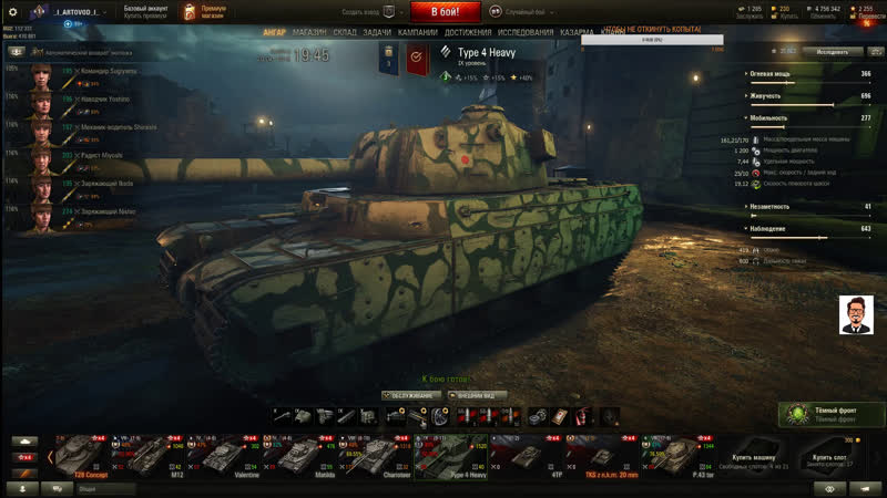 ищу взводного для дичи в World of Tanks