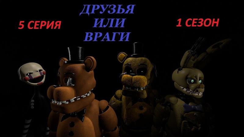 [FNAF SFM] История одной пиццерии 1 сезон 5 серия - Друзья или враги [RUS]