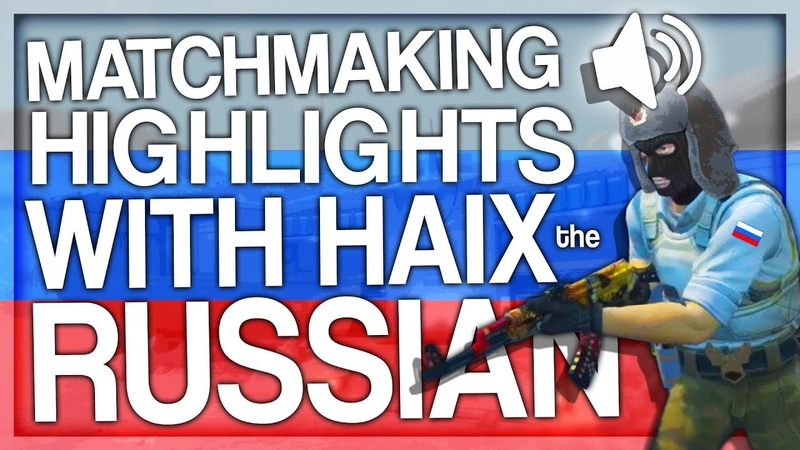 CS:GO MATCHMAKING HIGHLIGHTS WITH HAIX THE RUSSIAN