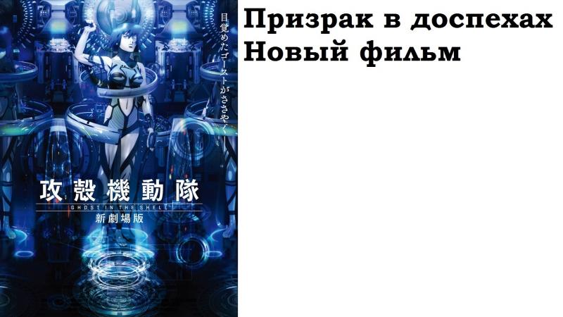 Призрак в доспехах. Новый фильм Ghost in the Shell. The New Movie (2015) Кисэ Кадзутика, Кадзуя Номура. Аниме