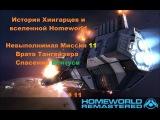 Прохождение Homeworld 1 Remastered Collection в HD 60 fps Врата Тангейзера часть 11