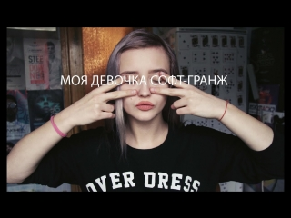 Моя девочка софт-гранж (cover by valery. y- лера яскевич)