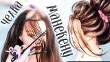 ⭐Как Красиво Подстричь Удлиненную Челку Манекену? ⭐Обучение Прическам⭐how to cut mannequin bangs