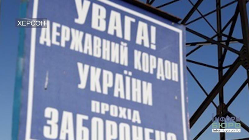 Херсонщину очікує посилення контролю на межі з Кримом