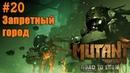 Mutant Year Zero Road to Eden Прохождение - Часть 20 Запретный город