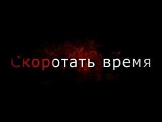 Скоротать время |#Кино#музыка#| Шедевры ВКонтакте - ролик