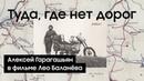 Туда, где нет дорог | История изобретателя Алексея Гарагашьяна | Документальный фильм