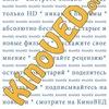 Фильмы онлайн в HD и 3D на KinoVED