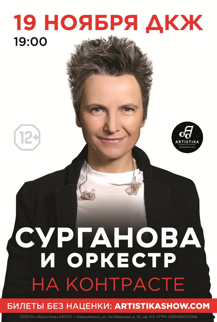Афиша Новосибирск 19 ноября / СУРГАНОВА И ОРКЕСТР /Новосибирск