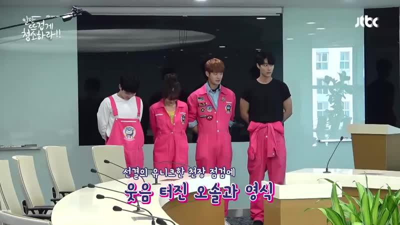 [BTS] Съемки 3 эпизода Clean Up Like It's Hot - Инха