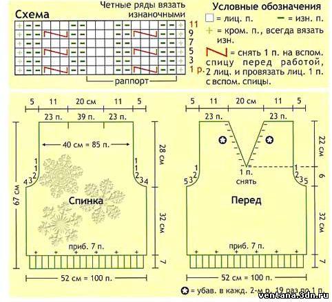 Схема вязания мужской жилет 52 размер