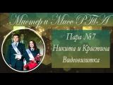 Мистер и Мисс РТА 2017. Видео визитка. Пара №7 Никита и Кристина.