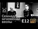 [HD 1080p] Семнадцать мгновений весны E12 Восстановленная версия