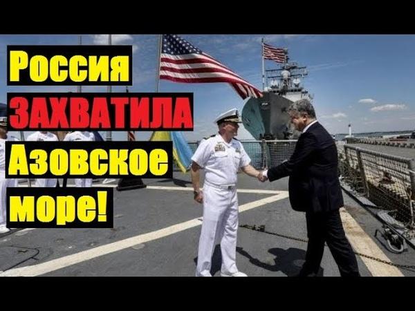 Срочно! Украина просит ПОМОЩИ у НАТО от АГРЕССИИ России в Азовском море