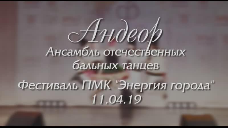 11.04.19 Фестиваль ПМК Молдавеняска