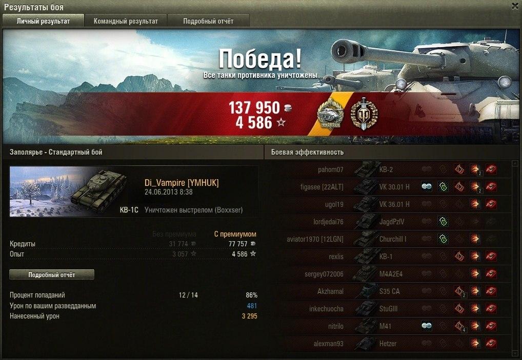 Настройки графики в World of Tanks. Играть онлайн в «Танки» со 40