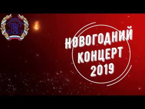 Новогодний концерт 2019 в Севастопольском филиале РЭУ им. Г.В. Плеханова