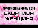 СКОРПИОН ЖЕНЩИНА- ГОРОСКОП НА ИЮЛЬ 2018 ГОДА